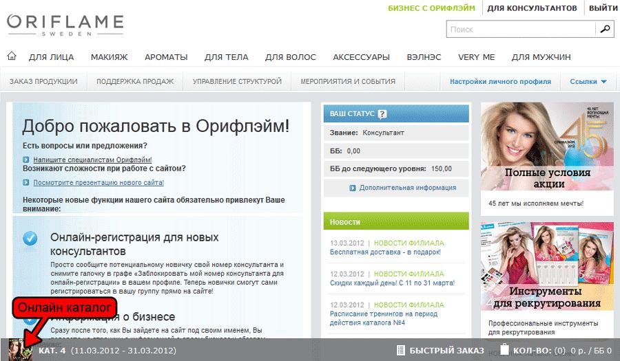 Как сделать заказ через интернет магазин орифлейм создание веб-сайтов иркутск